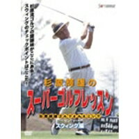 杉原輝雄のスーパーゴルフレッスン スウィング編 【DVD】