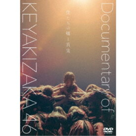 欅坂46/僕たちの嘘と真実 Documentary of 欅坂46 スペシャル・エディション《通常盤》 【DVD】