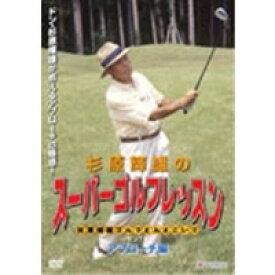 杉原輝雄のスーパーゴルフレッスン アプローチ編 【DVD】