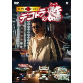 デコトラの鷲 全作鷲納BOX (初回限定) 【DVD】