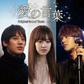ユン・ソンモ(超新星),ソン・ジヒョク(超新星),チン・セヨン/『愛の言葉』オリジナル・サウンドトラック 【CD+DVD】