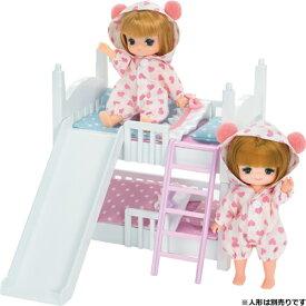 リカちゃん LF-10 ミキちゃんマキちゃん2だんベッド おもちゃ こども 子供 女の子 人形遊び 小物 3歳
