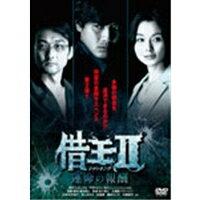 借王<シャッキング>2 ‐運命の報酬‐ 【DVD】
