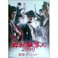 必殺仕事人 2009 新春スペシャル 【DVD】