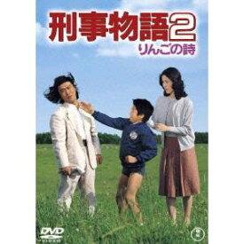 刑事物語2 りんごの詩 【DVD】