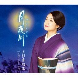 上杉香緒里/月夜川C/W路地裏のかおり音頭【CD】