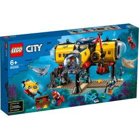 LEGO レゴ シティ 海の探検隊 海底探査基地 60265おもちゃ こども 子供 レゴ ブロック 6歳