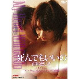 死んでもいいの 百年恋して 【DVD】