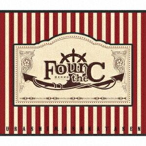 浦島坂田船/Four the C《初回限定盤A》 (初回限定) 【CD+DVD】