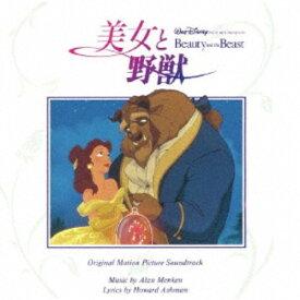 (オリジナル・サウンドトラック)/美女と野獣 オリジナル・サウンドトラック 日本語版 【CD】