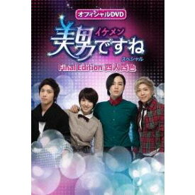 オフィシャルDVD 美男<イケメン>ですね Special Final Edition 四人四色 【DVD】