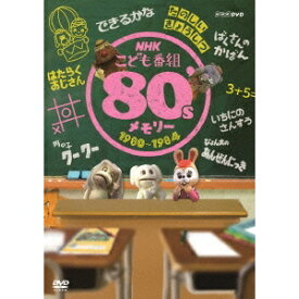 NHKこども番組 80'sメモリー 1980〜1984 【DVD】