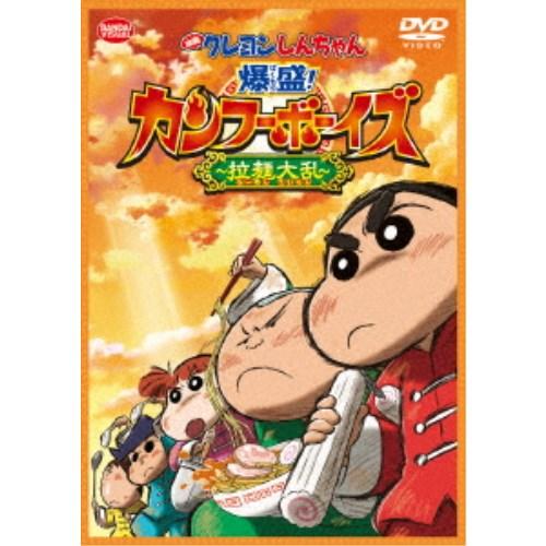 映画 クレヨンしんちゃん 爆盛!カンフーボーイズ〜拉麺大乱〜 【DVD】