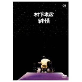 村下孝蔵/純情 【DVD】