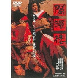 陽暉楼 【DVD】