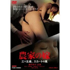農家の嫁 三十五歳、スカートの風 【DVD】