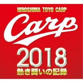 CARP2018熱き闘いの記録 V9特別記念版 〜広島とともに〜 【Blu-ray】