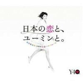 松任谷由実/日本の恋と、ユーミンと。 The Best Of Yumi Matsutoya 40th Anniversary 【CD】