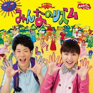 (キッズ)/NHKおかあさんといっしょ 最新ベスト みんなのリズム 【CD】