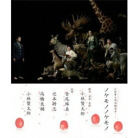 小林賢太郎演劇作品 『ノケモノノケモノ』 【Blu-ray】