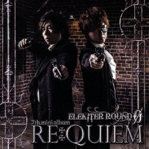 【送料無料】ELEKITER ROUND 0/RE:QUIEM 【CD+DVD】