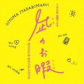 (オリジナル・サウンドトラック)/TBS系 金曜ドラマ 凪のお暇 オリジナル・サウンドトラック 【CD】