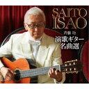 斉藤功/演歌ギター名曲選 【CD】