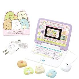マウスできせかえ!すみっコぐらしパソコンプラスおもちゃ こども 子供 ゲーム 6歳