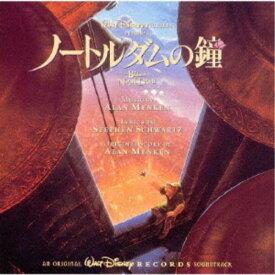 (オリジナル・サウンドトラック)/ノートルダムの鐘 オリジナル・サウンドトラック 日本語版 【CD】