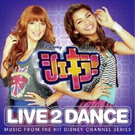 (オリジナル・サウンドトラック)/シェキラ! -リヴ・2・ダンス サウンドトラック 【CD】