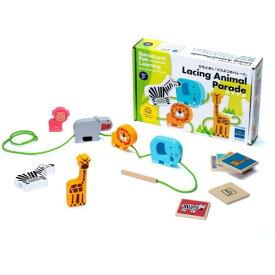 BE92251 ファンラーニング ひもとおし「どうぶつのパレード」おもちゃ こども 子供 知育 勉強 2歳
