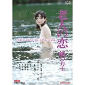 老人の恋 紙の力士 【DVD】