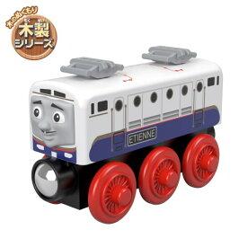 きかんしゃトーマス 木製レールシリーズ エティエンヌ GHK12おもちゃ こども 子供 男の子 電車 2歳