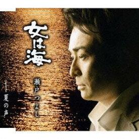 瀬戸つよし/女は海/夏の声 【CD】