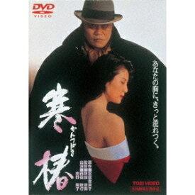 寒椿 【DVD】