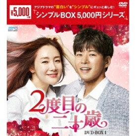2度目の二十歳 DVD-BOX1 【DVD】