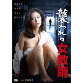 襲われる女教師 【DVD】