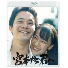 宮本から君へ 【Blu-ray】