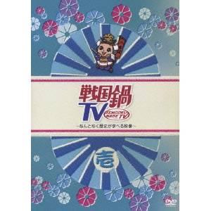 戦国鍋TV 〜なんとなく歴史が学べる映像〜 壱 【DVD】