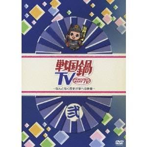 戦国鍋TV 〜なんとなく歴史が学べる映像〜 弐 【DVD】