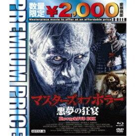 マスターズ オブ ホラー 悪夢の狂宴 HDマスター版 blu-ray&DVD BOX (初回限定) 【Blu-ray】