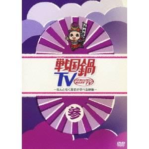 戦国鍋TV 〜なんとなく歴史が学べる映像〜 参 【DVD】