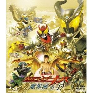 劇場版 仮面ライダーキバ 魔界城の王 【Blu-ray】