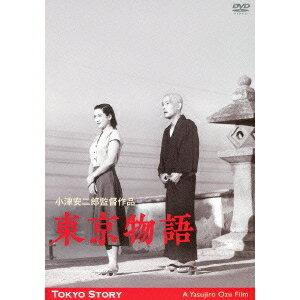 東京物語《2013版》 【DVD】