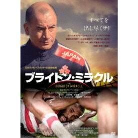 ブライトン・ミラクル 【DVD】