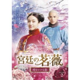 宮廷の茗薇<めいび>〜時をかける恋 DVD-BOX2 【DVD】