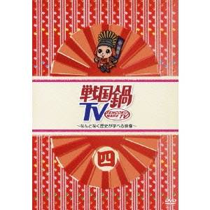 戦国鍋TV 〜なんとなく歴史が学べる映像〜 四 【DVD】