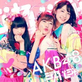 AKB48/ジャーバージャ《通常盤/Type B》 【CD+DVD】