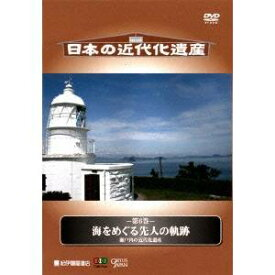 日本の近代化遺産 第6巻 【DVD】