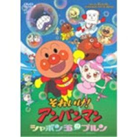 劇場版 それいけ!アンパンマン シャボン玉のプルン 【DVD】